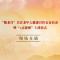 #敬老月# 关爱老年人健康 弘扬中华文化