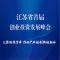 常州网直播中!江苏省首届创业投资发展峰会开幕!
