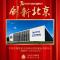 """#70年我与新中国同行#""""创新北京""""系列直播走进中关村国家自主创新示范区"""