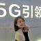 前方高能!5G刷屏来袭,美女主持带你亲历5G奥秘!中国国际信息通信展览会是由中国工业和信息