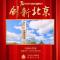 """#70年我与新中国同行#""""创新北京""""系列直播走进怀柔科学城"""