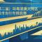 广汽传祺·2019(第二届)环粤港澳大湾区城市自行车挑战赛-珠海站
