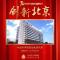 """#70年我与新中国同行#""""创新北京""""系列直播走进中国科学院自动化研究所"""