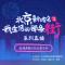 走进北京三里河公园