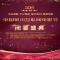 2019年第三届中国银川互联网电影节闭幕盛典