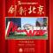 """#70年我与新中国同行#""""创新北京""""系列直播走进中关村智造大街"""
