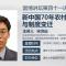 【国情讲坛】第41讲|宋洪远:新中国70年农村发展与制度变迁