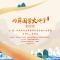 直播   第15期两岸国学大讲堂(北京专场)开讲