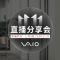 VAIO11.11直播分享会