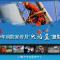 """【直播】泸州市2019年消防宣传月""""火焰蓝""""摄影大赛"""
