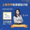 上海市考抢滩登陆计划——整体阅读类