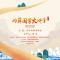 直播   第16期两岸国学大讲堂(北京专场)开讲