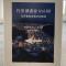 行乐读书会Vol.60北海道函馆