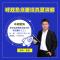 #逆面试晚课#新中国发展面对面中的面试素材(三)
