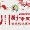 #传承川剧文化#四川省第五届中小学川剧传习普及展演