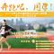 2019全國大學生酷跑迷馬福州大學至誠學院站系列活動