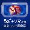 5G+VR直播,邀您360度看南马