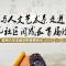 【#至誠這一刻#與小朋友一起共赴詩詞之約】作為中華優秀傳統文化的重要組成部分,詩詞...