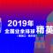 2019年全国业余排球精英赛 哈尔滨站