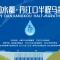 2019年中国水都•丹江口半程马拉松赛