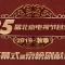 第25届北京电视节目交易会(秋季)开幕式暨京榜剧献活动