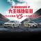 谁是最优选择 大壬场地实测大众朗逸VS丰田卡罗拉