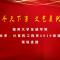 福州大學至誠學院人文藝術系計算機工程系2019級迎新晚會直播