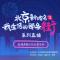 北京新地名之我生活的那条街系列直播·走进北京市测绘设计研究院