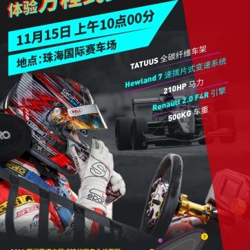 赛车手刘泽煊的头像