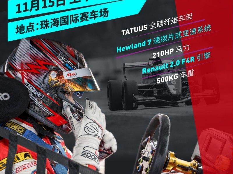 赛车手刘泽煊正在直播
