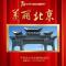 #70年我与新中国同行#之美丽北京系列直播游平谷区大兴庄镇西柏店村