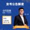 2020北京市公务员考试公告解读