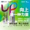 向上是一种力量 吉利帝豪向上马拉松2019中国公开赛南京站