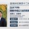 『国情讲坛』第42讲|王亚华:治水70年:理解中国之治的制度密码