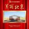 #70年我与新中国同行#之美丽北京系列直播游通州区于家务乡仇庄村