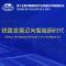 2019中国国际现代化铁路技术装备展览会现场直播