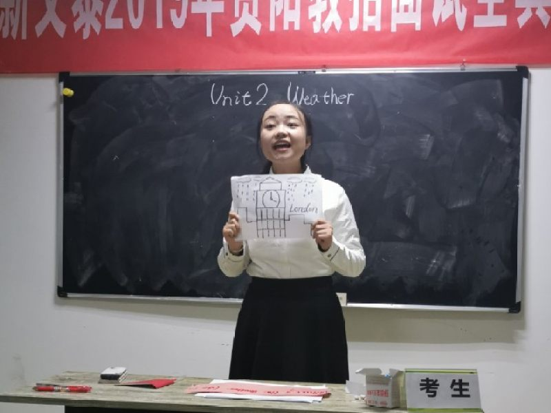 贵州新文泰教育正在直播