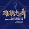 第32届中国电影金鸡奖直播