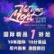 年度最强折扣来了,成都时代奥莱十周年大party疯狂开幕!!!