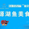 """直播:汉源县首届""""鱼文化节""""美食节"""