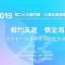 第二十三届中国三亚天涯海角国际婚庆节开幕式