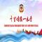京堰政协共话南水北调水源保护利用与对口协作网络连线活动