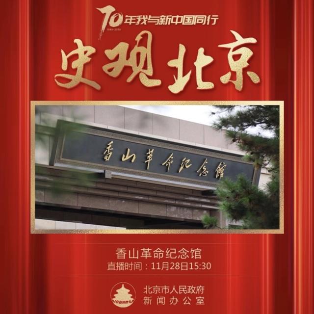 @北京发布 的一直播