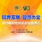 2019中国现代办公行业年会