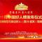 11月中国好人榜发布仪式