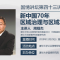 『国情讲坛』第43讲|周绍杰:新中国70年区域治理与区域发展