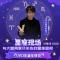 #星座現場##湖南衛視跨年陣容#2020年新氣象