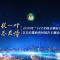 """2019""""122全国交通安全日""""北京交警向市民报告#政在播#"""
