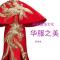 华服之美 中国服饰文化
