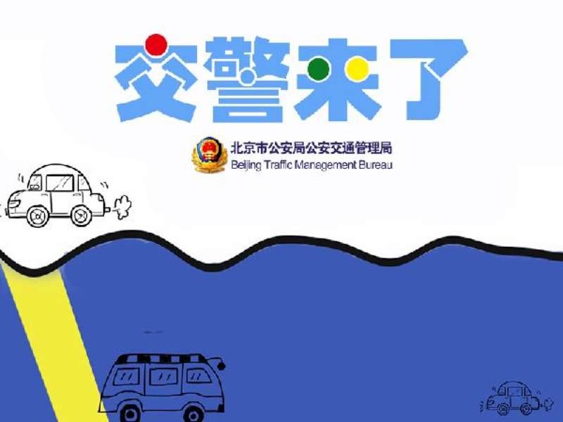 北京时间直播正在直播